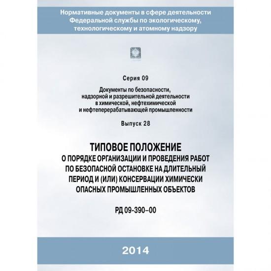 рд 09-390-00 с изменениями