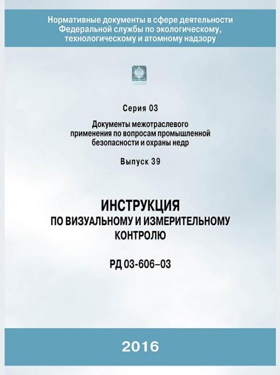 ВИК РД 03-606-03 СКАЧАТЬ БЕСПЛАТНО
